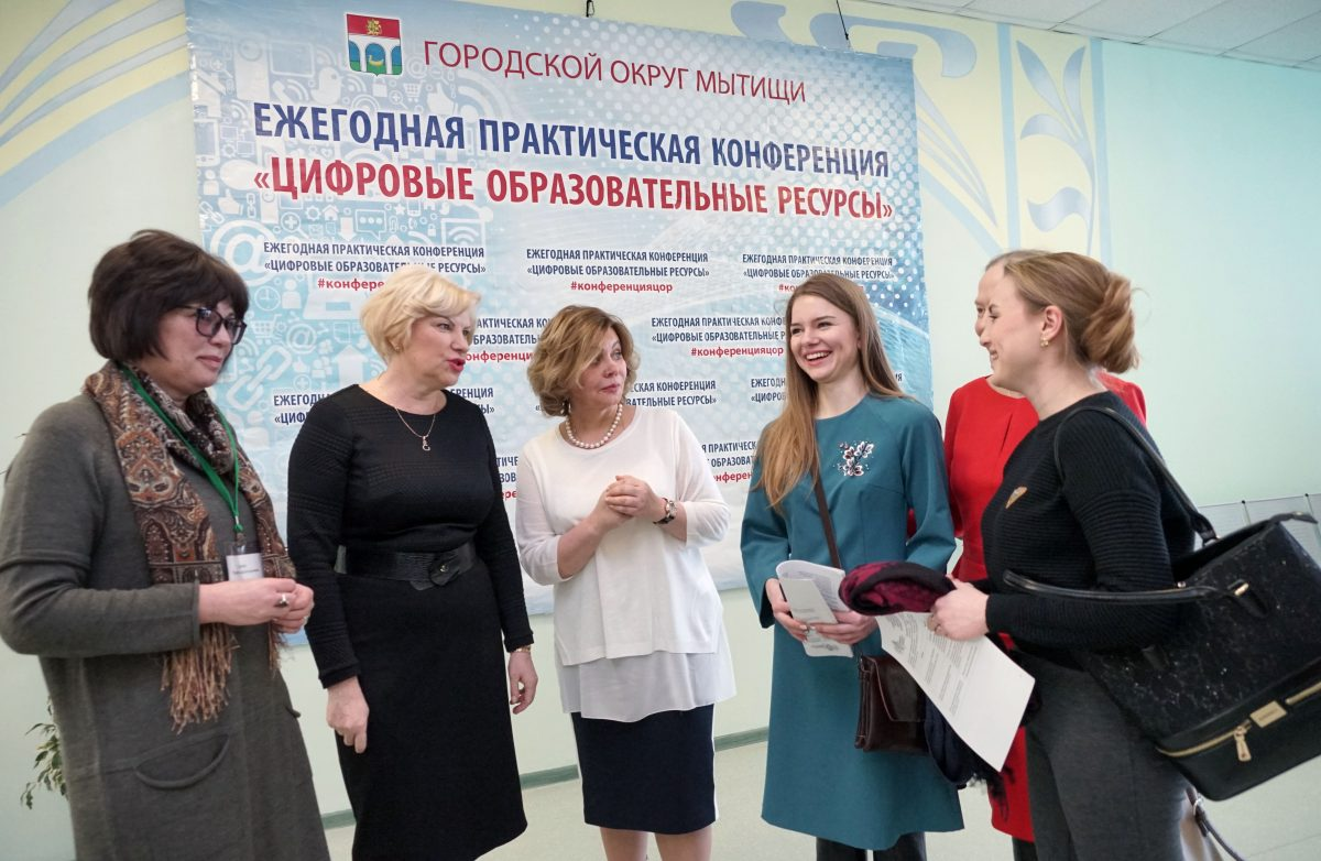 Ежегодная практическая конференция «Цифровые образовательные ресурсы» городского округа Мытищи