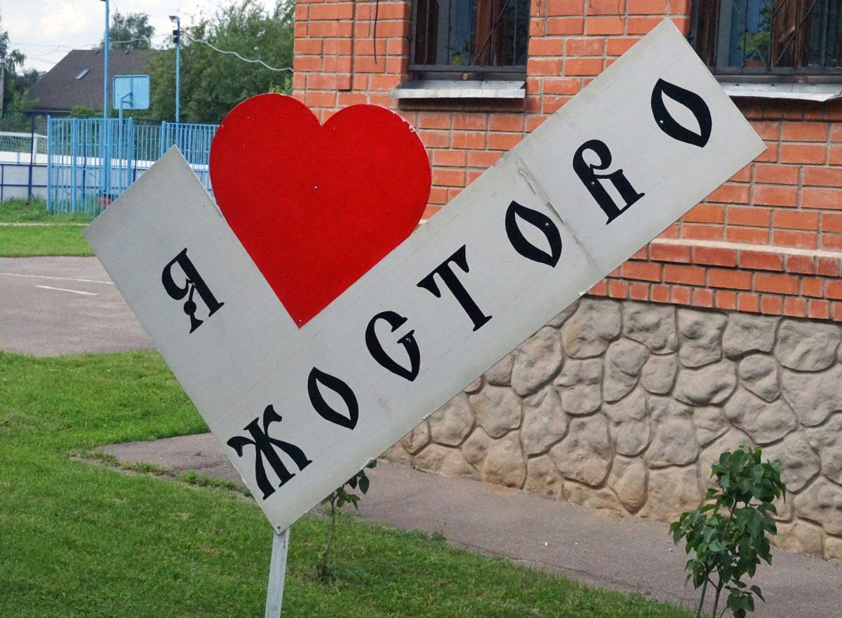 Жостово — городской округ Мытищи